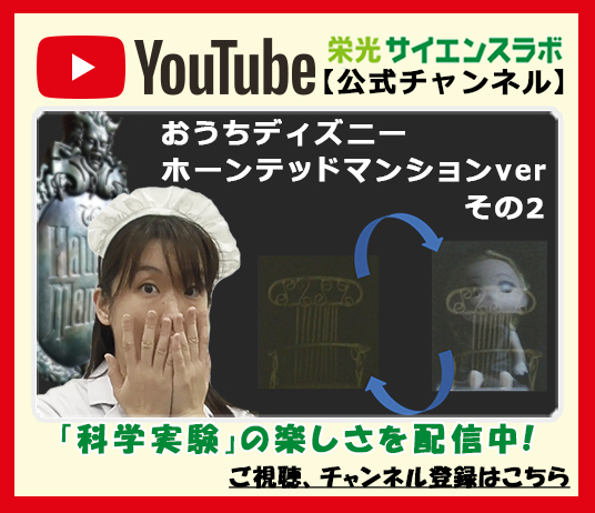栄光サイエンスラボ公式YouTubeチャンネル