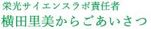 栄光サイエンスラボ責任者 横田里美からごあいさつ