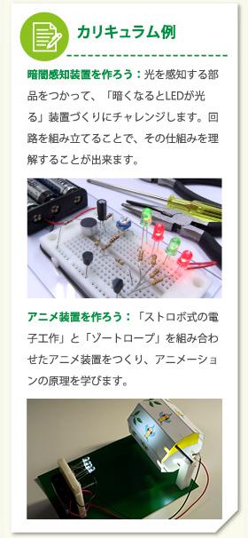 電子工作コース